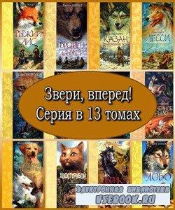 Звери, вперед! Серия в 13 томах (2005 – 2008) FB2, RTF, PDF
