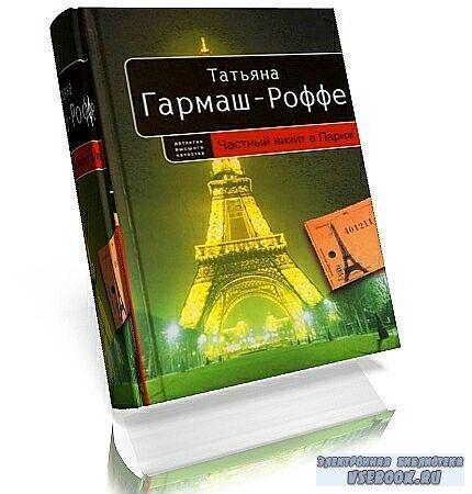 Татьяна Гармаш-Роффе - Частный визит в Париж (аудиокнига)