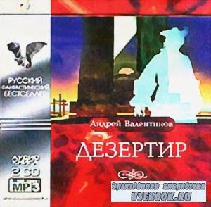 Андрей Валентинов. Дезертир (Аудиокнига)