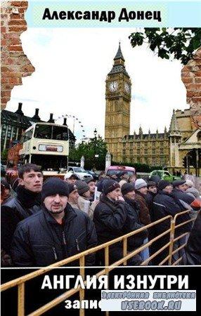 Англия изнутри: записки нелегала