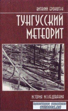 Тунгусский метеорит: история исследования