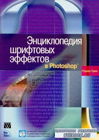 Энциклопедия шрифтовых эффектов в Photoshop