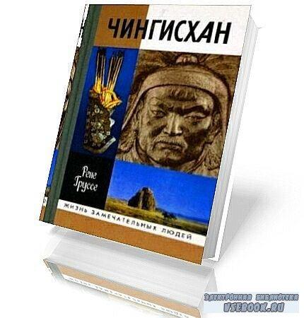 Груссе Рене - Чингизхан. Покоритель вселенной (аудиокнига)