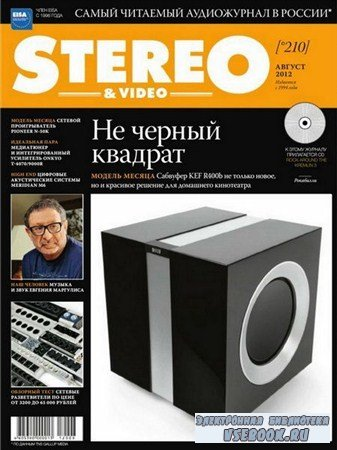 Stereo & Video №8 (август 2012)