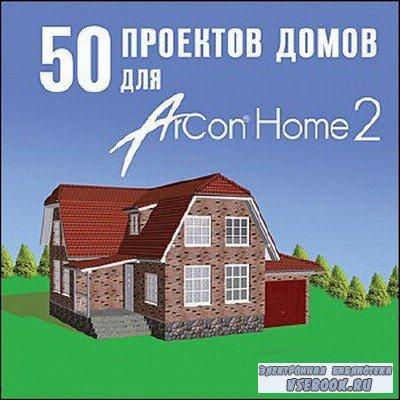 Мой загородный дом. 50 проектов домов для ArCon Home 2