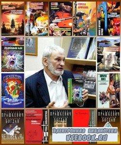 Геннадий Прашкевич. Сборник произведений (2012) FB2, RTF