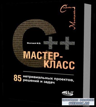 С++ Мастер-класс. 85 нетривиальных проектов, решений и задач