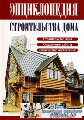 Энциклопедия строительства дома 2012