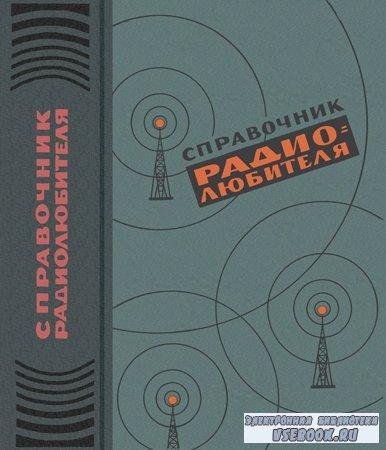 Справочник радиолюбителя. Издание 4
