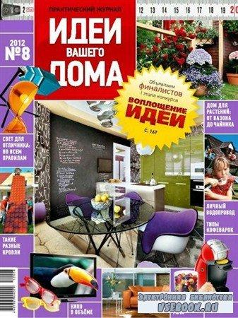 Идеи вашего дома №8 (август 2012)