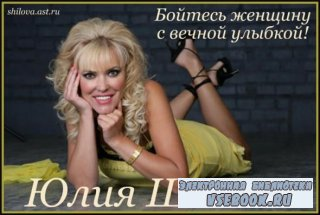 Юлия Шилова. Собрание сочинений  (2006-2011/ fb2, RTF)