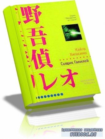 Higashino keigo pdf download
