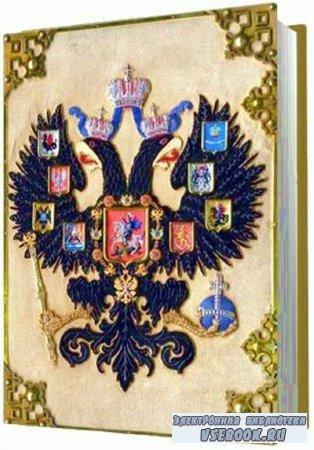 Гербовник всероссийского дворянства
