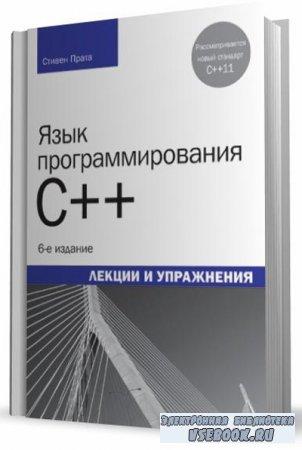 Язык программирования C++. Лекции и упражнения. 6-е издание
