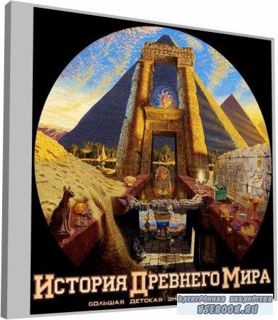 Большая детская энциклопедия. История Древнего мира (2009/CD/Rus)