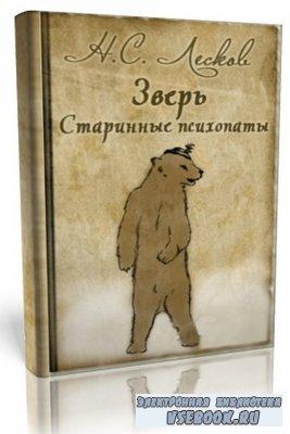 Н.С. Лесков  -  Рассказы «Зверь», «Старинные психопаты» (Аудиокнига)