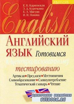 Английский язык: Готовимся к централизованному тестированию: Артикли, предл ...