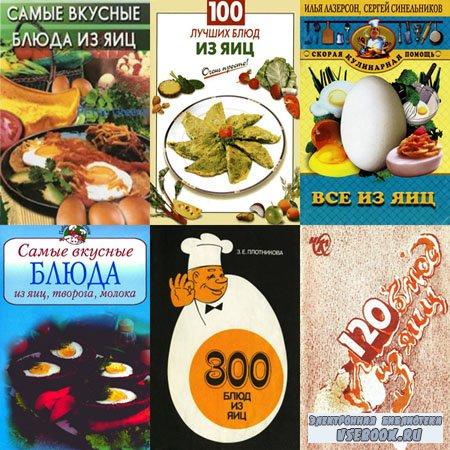 Лучшие блюда из яиц в 6 томах