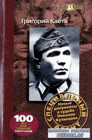 Специальный агент : новые документы о жизни Николая Кузнецова