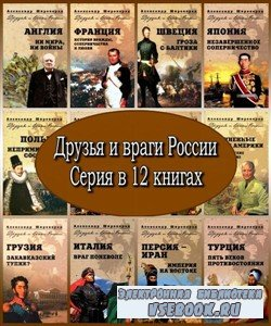 Друзья и враги России. Серия в 12 книгах (2008 – 2011) DjVu