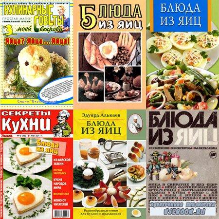 Блюда из яиц в 6 томах
