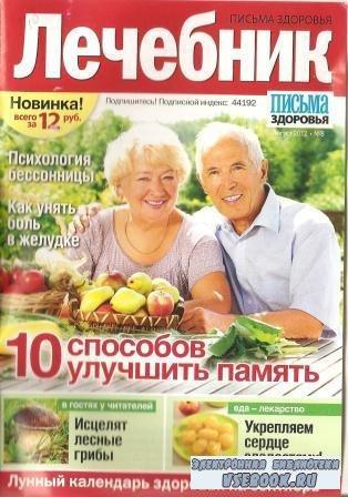 Письма здоровья Лечебник №8, 2012 (Россия)