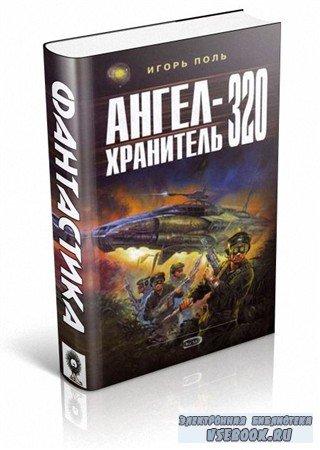 Поль Игорь - Ангел-Хранитель 320