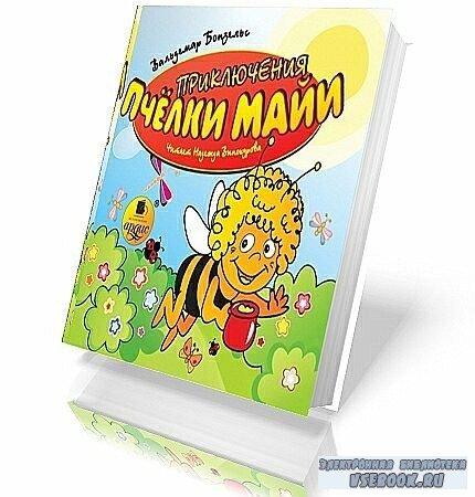 Вальдемар Бонзельс - Приключения пчёлки Майи (аудиокнига)