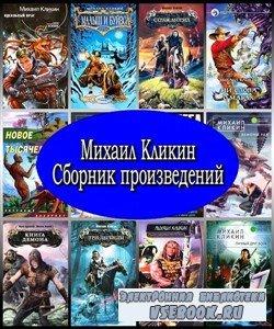 Михаил Кликин. Сборник произведений (2000 – 2009) FB2, RTF, PDF