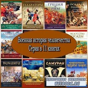 Военная история человечества. Серия в 11 книгах (2004 – 2010) FB2, PDF, DjV ...