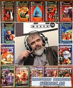 Андрей Буровский. Собрание произведений (2001 – 2011) FB2, RTF, PDF, DjVu