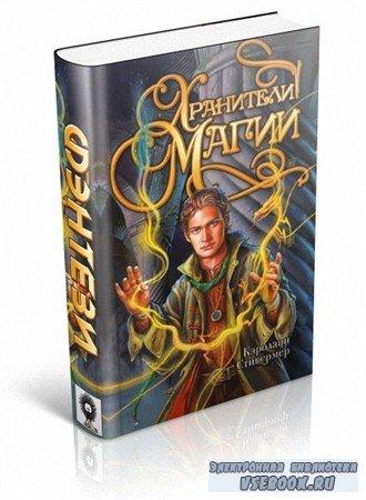 Стивермер Кэролайн - Хранители магии