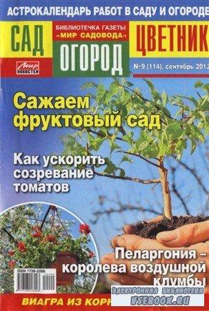 Сад, огород, цветник №9 2012