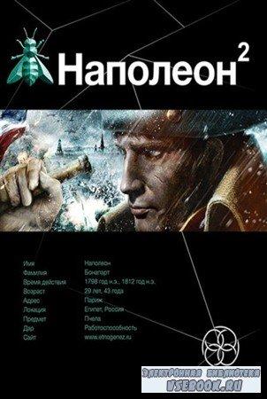 Наполеон-2. Стать Богом