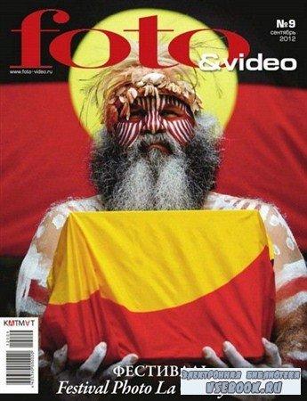 Foto & Video №9 (сентябрь 2012)