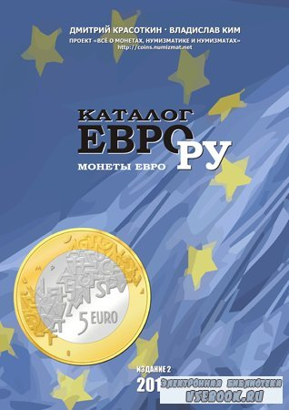 Каталог ЕВРО.РУ. 2-е издание