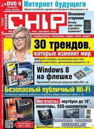 Chip №9 (сентябрь 2012) Россия