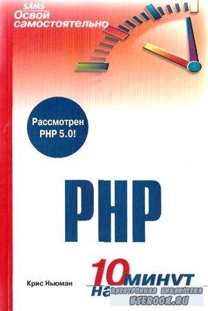 Освой самостоятельно PHP. 10 минут на урок