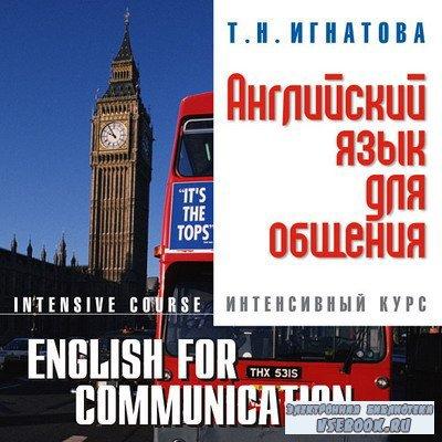 Т.Н. Игнатова - Английский для общения (аудиокнига)