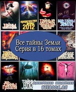 Все тайны Земли. Серия в 16 томах (2007 – 2011) PDF, DjVu, FB2
