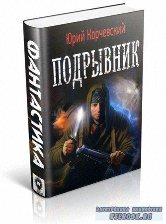 Корчевский Юрий - Подрывник