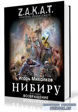 Михалков Игорь. Нибиру. Книга первая: Пробуждение (Аудиокнига)