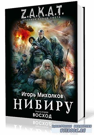 Михалков Игорь. Нибиру. Книга вторая: Восход (Аудиокнига)