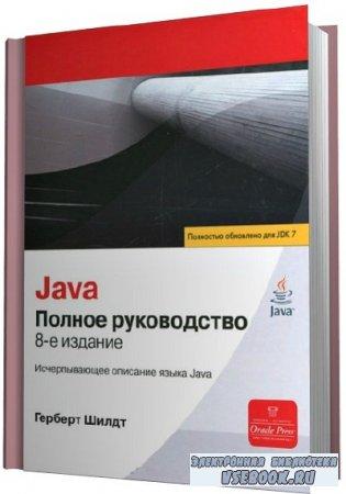 Java. Полное руководство. 8-е издание