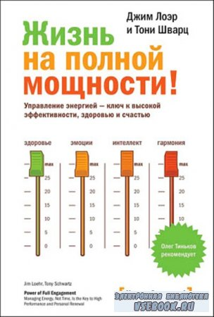 Жизнь на полной мощности. Управление энергией - ключ к высокой эффективност ...