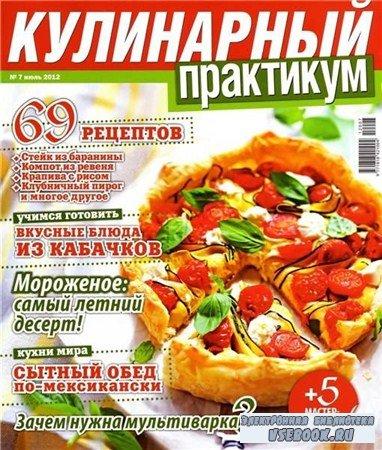 Кулинарный практикум №7 (июль 2012)