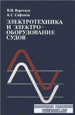 Электротехника и электрооборудование судов (PDF)