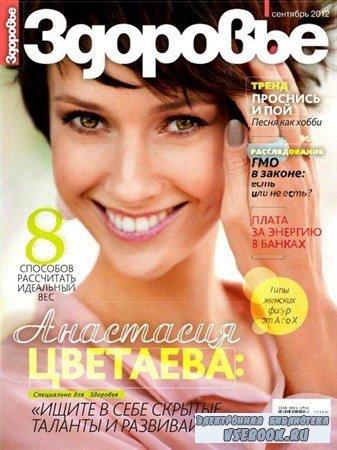 Здоровье №9 (сентябрь 2012) Россия
