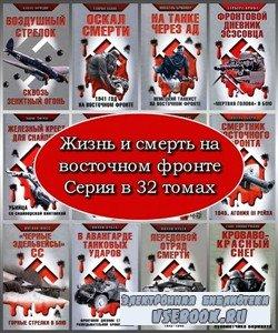 Жизнь и смерть на восточном фронте. Серия в 32 томах (2008 – 2011) FB2, DjV ...