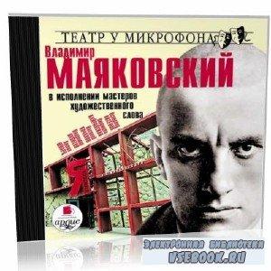 Владимир Маяковский в исполнении мастеров художественного слова (аудиокнига ...